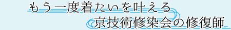 社団法人 京技術修染会 公式サイト